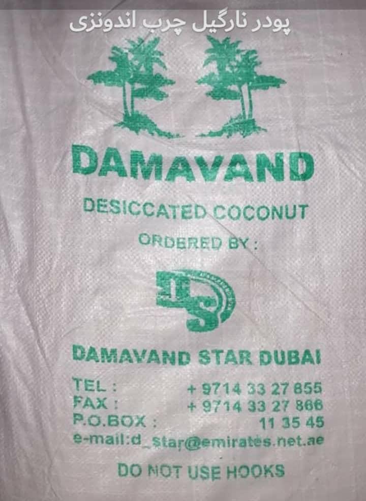 پودر نارگیل را از کجا بخریم